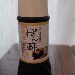 ふぐヒレの出汁が香るちょっと贅沢なポン酢