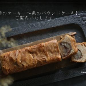 季節のケーキ【栗のパウンドケーキ】をご案内いたします♪