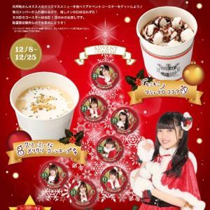 AKB48カフェ秋葉原(2017年Christmas)コースター