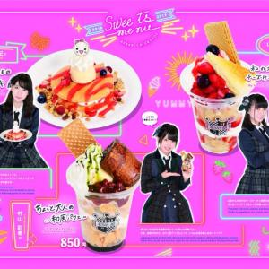 AKB48カフェ秋葉原(19冬~19春)<team8>コースター