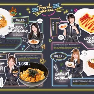 AKB48カフェ秋葉原(19冬~19春)<A~4>コースター