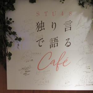 STU48独り言で語るcafeコースター