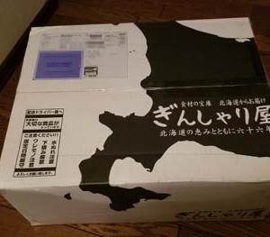 令和元年産の新米購入もまたもやボケチン、白いお米の方が良かったと言うのです!