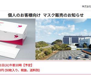 シャープ製マスクのネット販売は21日午前10時から、1箱50枚入りで税別2980円!