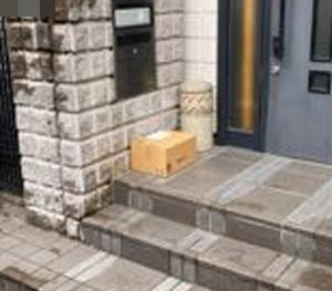 通販は玄関への置き配が初期設定に、これは対策が必要です。