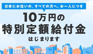 一人10万円の特別定額給付金は、オンライン申請なら、今すぐ10万円申請できます!