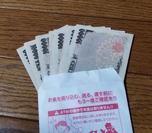 特別定額給付金10万円を家族に配る母にはうんざり!