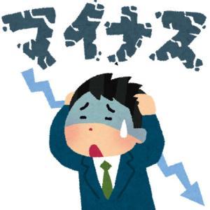 月10万円の減収、これで生活が成り立つのかが不安です。