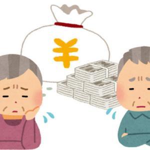 老後は生きる為だけの生活、これは正社員と契約社員の差です!