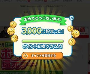 2ヵ月で300円の報酬でも、これは嬉しいです。