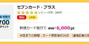 300円もらえて喜んでいたのに、今なら最大13,700円ももらえるなんて!