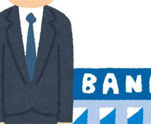銀行員も詐欺集団、お年寄りは超注意です!