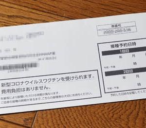 新型コロナウイルスワクチン接種券は要注意!