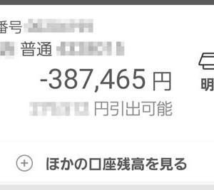 口座を見ると大幅なマイナス、今月中に10万円の補填が必要に!