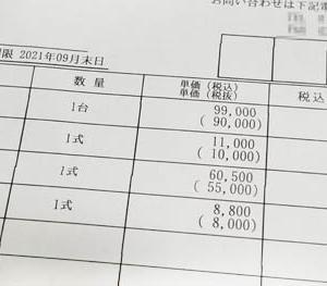 この家は呪われている?今後も200万円越えの出費が!