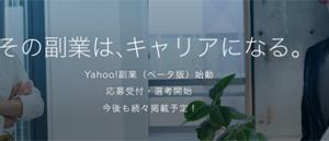 定年後も安心?Yahoo!は在宅でできる副業サービスを始めました!