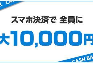 節約生活に超お勧めなビッグニュース、遂にJCBカードも20%キャッシュバックキャンペーンを開催!