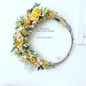 お家にお花を飾ろう 〜リース〜