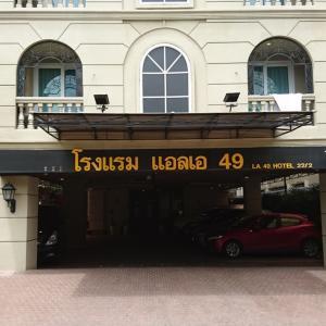 『日本村モール』に極近なサービスアパート「LA Residence Sukhumvit49」