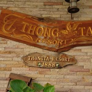 お安く乗り継ぐならココ!無料空港送迎付き「トンタ リゾート スワンナプーム ホテル」
