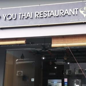 ベタな店名だが人気店、ジョホールの人気タイ料理レストラン「Phom Ruk Khun」