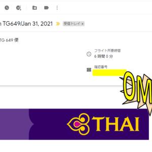 メールが届き勝手に搭乗日が変わっていたTG649福岡⇒バンコク便