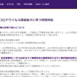 【続編】タイ国際航空のチケット返金計画