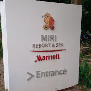 夜遊び派にはオススメできない東マレーの5★ホテル「マリオット リゾート&スパ ミリ」