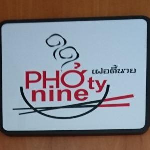 バンコクでベトナム料理が食べたくなった私が駆け込む「PHO'ty Nine」
