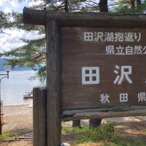 秋田県、乳頭温泉郷