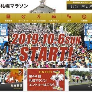 マラソンを札幌で、オリンピック