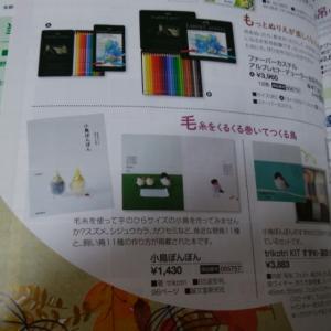 「日本野鳥の会のカタログ」「いろんな人が・・・」