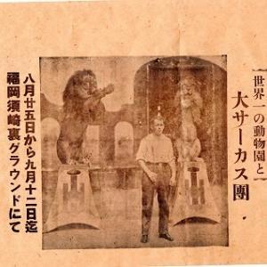 福岡市動物園の始まり