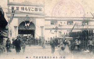 福岡市動物園の始まり-台湾でも象の門