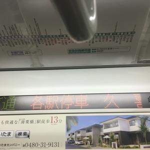 大宮に向けて、まずは駒沢大学駅を出発。(2019/09/22)