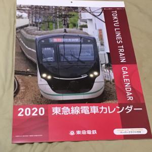 東急電鉄のカレンダー in 2020を購入してきた。