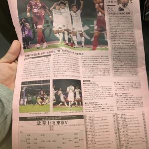 今日のエルゴラッソ 10/12vsFC琉球戦(AWAY)の試合レポ記事が掲載!!