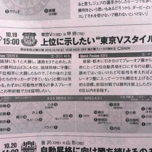 今日発売のエルゴラ、2019J2第36節・vs甲府戦(HOME)のプレビュー記事が掲載!!