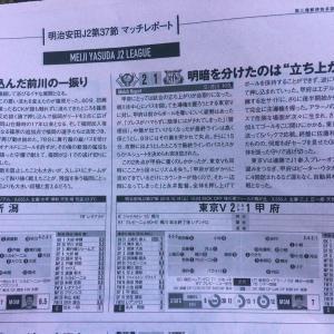 今日のエルゴラッソ 10/19 vs甲府戦(HOME)の試合レポ記事が掲載!!