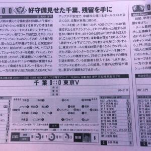 今日のエルゴラッソ 11/10 vs千葉戦(AWAY)の試合レポ記事が掲載。