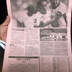 今日のエルゴラッソ 11/16 vs徳島戦(HOME)の試合レポ記事が掲載。