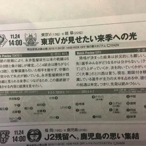 今日発売のエルゴラ、2019J2第42節・vsFC岐阜戦(HOME)のプレビュー記事が掲載!!