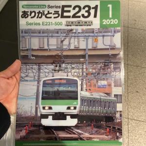 ありがとう山手線E231系グッズ・クリアファイル購入でっせ!!