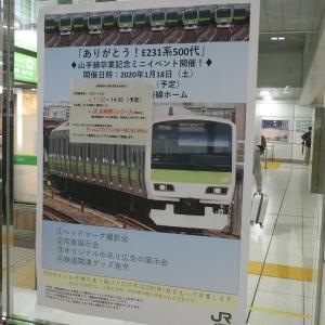 <レポ> 山手線E231系卒業記念イベント(2020/01/18)