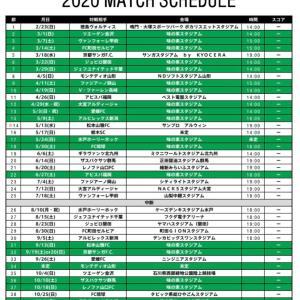 2020シーズンJ2試合日程発表ですよぉ!!