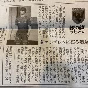 今日の朝日新聞に、「緑の旗のもとに」が掲載されてますよぉ!!(2020/01/24)