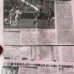 今日のエルゴラッソ 2/23 vs徳島戦(AWAY)の試合レポ記事が掲載。
