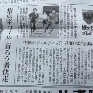 今日の朝日新聞に、「緑の旗のもとに」が掲載されてますよぉ!!(2020/03/27)