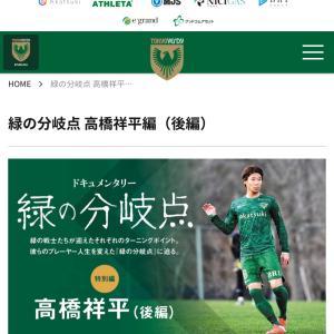 緑の分岐点スペシャル版(DF高橋祥平選手・後編)が配信されてました。