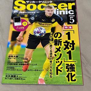 サッカークリニック5月号購入しました。